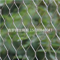 钢丝绳防护网装饰网,金属绳编织网现货批发