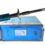 供应JY-R202G超声波铝熔体强化处理系统