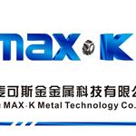 苏州麦可斯金金属科技有限公司