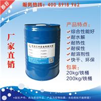 供应快干耐黄变硬化剂 水性PU树脂用架桥剂
