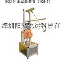 供应20J充电桩摆锤冲击试验机
