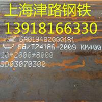涟钢NM400耐磨板