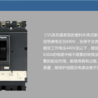 供应NSX100H价格 现货 施耐德塑壳断路器