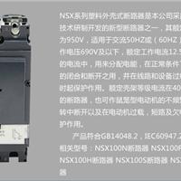 供应NSX100F施耐德塑壳断路器市场价格