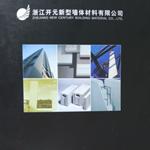 浙江开元新型墙体材料有限公司