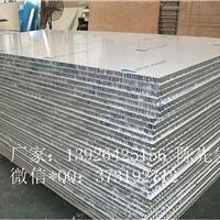 供应;铝蜂窝板 吊顶隔断装修装饰建材