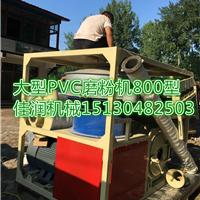 【河北佳润】发售PVC大型塑料磨粉机