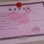 长沙双洲防腐材料有限公司税务登记证