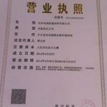 长沙双洲防腐材料有限公司营业执照