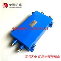 供应 4通24芯FHG4矿用光缆接线盒