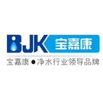深圳市宝嘉康净水设备有限公司