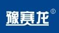 河南赛龙工程材料有限公司