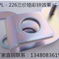 电镀锌三价铬彩色钝化液