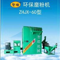 供应全自动壁纸专用PVC磨粉机