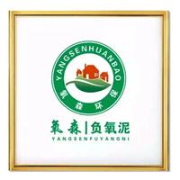 北京(济南)氧森国际环保科技有限公司