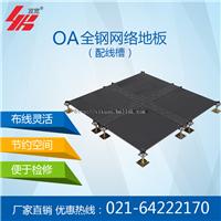 上海宜宽厂家直销OA全钢配线槽网络地板