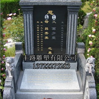 石雕传统龙凤墓碑,欧式中国黑墓碑