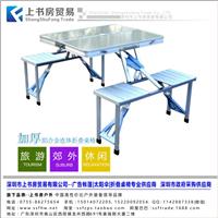 深圳南山铝合金折叠桌厂家批发送货上门