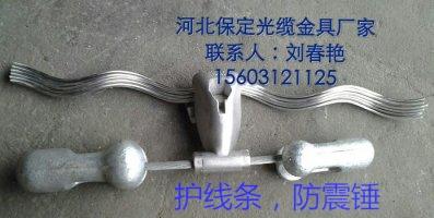 供应高压架空线路防震锤护线条OPGW光缆金具