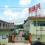 深圳市恒通兴模具配件有限公司