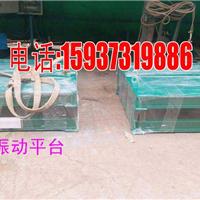 1.2米振动平台,1.2*1.2米混凝土振实台价格