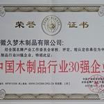 中国木制品行业30强企业