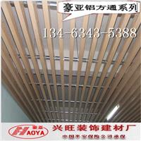 供应豪亚XW-L【铝方通天花板】每平米价格