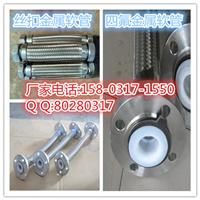 供应PN4.0MPA高压金属软管 金属软管型号