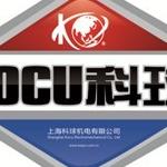 上海科球机电有限公司
