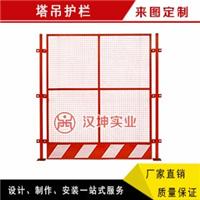 供应塔吊防护栏/电梯防护栏厂家