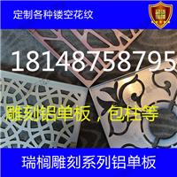供应木纹铝单板厂家直销