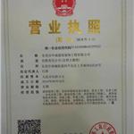 东莞市中诚建筑装饰工程有限公司