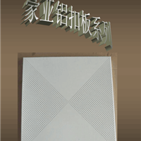 供应铝天花厂家直销喷粉滚涂300*300铝扣板