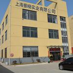 上海振晓实业有限公司