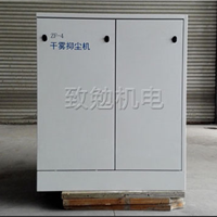 山东选煤厂除尘设备 致勉微米级干雾抑尘机