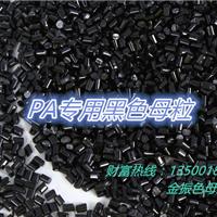 供应厂家直销PA专用黑色母粒