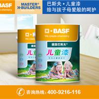 上海环保型儿童漆什么牌子好?巴斯夫儿童漆