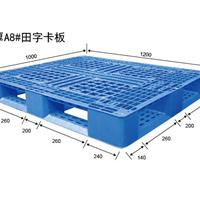 蓝色加厚卡板 长1200 宽1000 高150塑料卡板