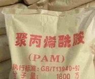 供应江苏污水处理厂用聚丙烯酰胺--新奇净水