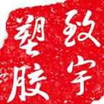 东莞市致宇塑胶原料有限公司