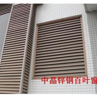 芜湖锌钢喷塑中晶百叶窗厂家直销