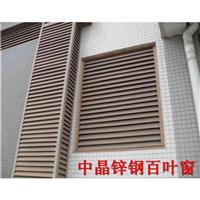 供应昆山锌钢喷塑百叶窗生产厂家