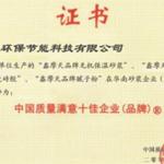 中国质量满意十佳企业