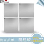 新型屋顶隔热砖防潮防腐蚀(纳米反射97%)