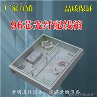 供应144芯光纤分光箱