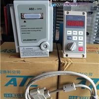 供应ATLEEMOTOR远端拉线式变频器AS2-DIPM
