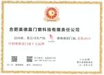 2015中国断桥铝门窗十大品牌