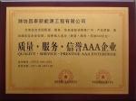 中国AAA质量证书