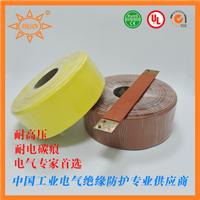 高压母排热缩管 配电柜/开关柜专用防护