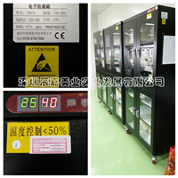 深圳电子干燥箱 深圳电子防潮柜 工业防潮箱